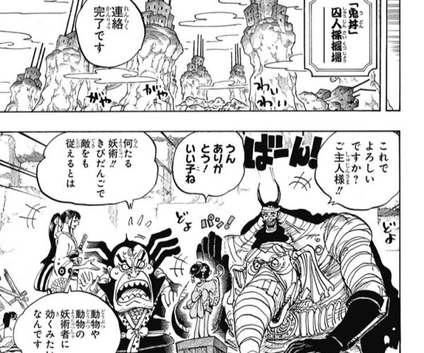 ONEPIECE これヤバイ能力なんじゃ