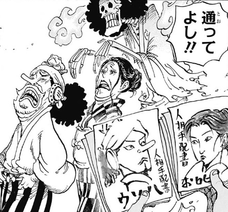 ONEPIECE 指名手配多数につき検問を行う!!