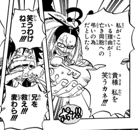 ONEPIECE 二重にハシゴを外された名シーン